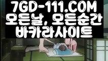 ™ 생중계 마이다스 카지노™⇲생방송바카라⇱ 【 7GD-111.COM 】온라인카지노 카지노 실시간솔레어본사⇲생방송바카라⇱™ 생중계 마이다스 카지노™
