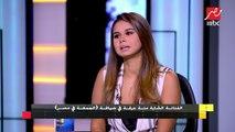 """الفنانة الشابة منة عرفة تكشف كواليس دورها في مسلسل """"شقة فيصل"""""""