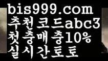 【로하이중계】 【 라이브】독일리그 {{bis999.com}}[추천인 abc3] 스페인리그ಞ 월드컵 한국시리즈ಛ  월드시리ᙵ즈 슈퍼ᙵ볼 베이스ᙵ볼 야ᙵ구 농ᙵᙵ구 축구ᙵ 도박【로하이중계】 【 라이브】