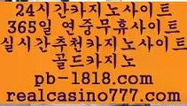 서울카지노✊(pb-1818.com)✊서울카지노