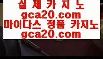 클락카지노      마이다스정품카지노 - 【 33pair.com 】 마이다스정품카지노 33 마이다스카지노 44 골드카지노 55 오리엔탈카지노 66 솔레이어카지노 ++ 리쟐파크카지노 -- 라이브카지노 44 실제카지노 55 실시간카지노        클락카지노