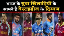 India vs West Indies 1st T20: Young Indian Players to Face West Indies Specialists | वनइंडिया हिंदी