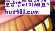 ||최초카지노||【 hot481.com】 ⋟【라이브】온라인바카라사이트{すす hot481 すす}}온라인카지노사이트||최초카지노||【 hot481.com】 ⋟【라이브】