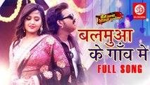 Video song- बलमुआ के गाँव मे- Balamua Ke Gaon Mein- Pawan Singh, Kajal- Superhit Bhojpuri Song 2019