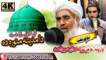 Pashto New HD Quality Nat - Da Madeena Munawara Da Der Ala by Haji Noor Muhammad and Hussain Ahmad