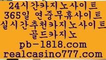 서울카지노(pb-1818.com)서울카지노
