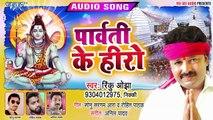 Rinku Ojha का यह काँवर सांग रिकॉर्ड पर रिकॉर्ड बना रहा है - Parvati Ke Hero - Kanwar Geet 2019