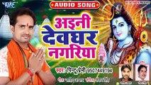 अइनी देवघर नगरिया - Pintu Premi Yadav का नया सबसे हिट काँवर सांग 2019 - Bhojpuri Kanwar Song