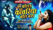 Karishma Rathore का ये गाना पुरे देवघर में धूम मचा रहा है - Bola Kanwariya Bol Bam - Hit Kanwar Geet