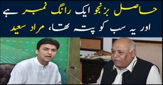 Hasil Bizenjo is a 'wrong number' says Murad Saeed
