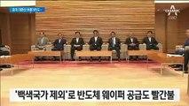 배터리 핵심 부품 재고 한 달 남았다…4대 그룹 비상경영 체제