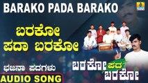 Barako Pada Barako - ಬರಕೋ ಪದ ಬರಕೋ-Barako Pada Barako| Shivananda Y.Menasinakayi | Kannada Bhajana Padagalu |Jhankar Music