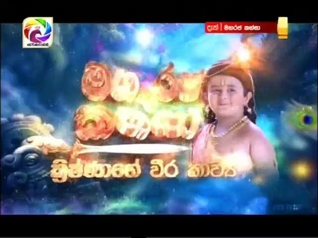 Maharja Kansa (349) -03-08-2019 Thumbnail