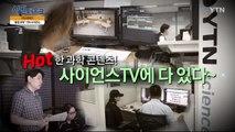 [8월 4일 시민데스크] YTN 이야기 - 사이언스TV / YTN