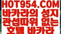 。바카라이기는방법 。《실시간카지노》 【 HOT954.COM 】충전 COD카지노호텔 현금 라이브카지노《실시간카지노》。바카라이기는방법 。