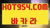 。온라인카지노 。《카지노마발이》 【 HOT954.COM 】먹튀검증 온라인바카라 라이센스카지노《카지노마발이》。온라인카지노 。