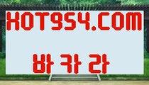 。온라인바카라 。❎ 【 HOT954.COM 】한국카지노 필리핀모바일카지노 카지노마발이❎。온라인바카라 。