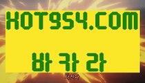 《 실시간해외배당 》《카지노놀이터》▧→  HOT954.COM  ←▨해외카지노사이트추천《카지노놀이터》《 실시간해외배당 》