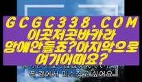 【 국산야동 】▨ 【 GCGC338.COM 】먹튀카지노게임 실재바카라▨【 국산야동 】