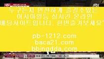 pb-1212.com@아시아베스트//pb-1212.com/베스트아시아/모바일카지노//pb-1212.com/카지노모바일/국탑1위/업계1위/국내일등사이트/국내유일/구간베팅/찬스베팅/프리미엄/프리미엄이벤트/@pb-1212.com