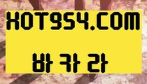 。COD총판 。《키노》  【 HOT954.COM 】카지노칩구매 실시간카지노 마이다스본사《키노》。COD총판 。