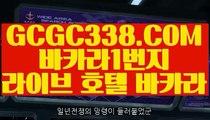 【 라이브카지노 】↱무료바카라게임↲ 【 GCGC338.COM 】먹튀카지노게임 실재바카라↱무료바카라게임↲【 라이브카지노 】