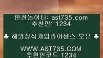 사설안전놀이터░[ast735.com] 추천인[1234] 메이저공원░사설안전놀이터