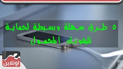 5 طرق سهلة وبسيطة لحماية تليفونك المحمول