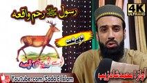 Pashto new HD Nat - Yahoodi O Oose Qisssa by Muhammad Shahzeb