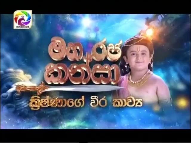 Maharja Kansa (350) -04-08-2019 Thumbnail