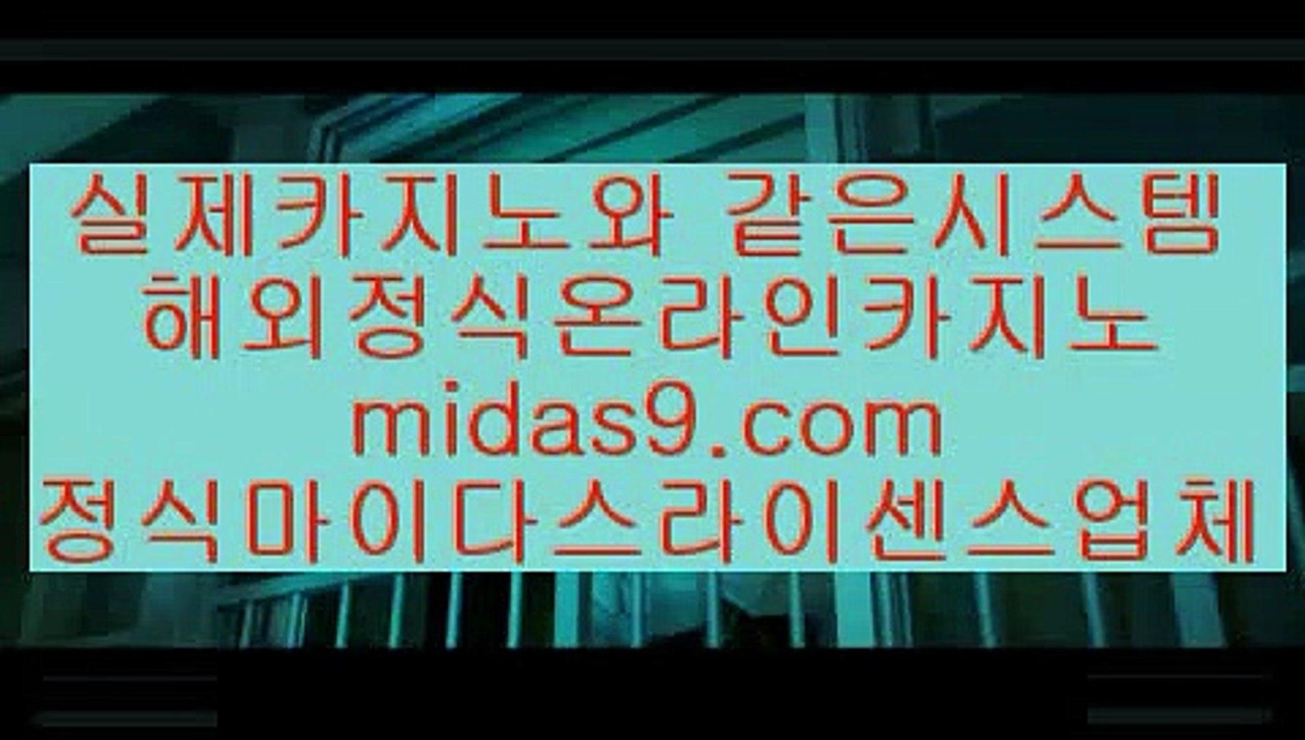 midas9.com,pb-2020.com,#실시간카지노,#먹튀보증, #바카라 ,#라이브베팅,#라이브바카라,#배정남,,#리버풀 맨시티 8월,,pb-222.com,,,midas9.co