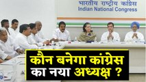Rahul Gandhi की जगह कौन बनेगा अध्यक्ष ?, 10 August को CWC की बैठक   वनइंडिया हिंदी