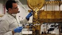 بدء أعمال ترميم التابوت الذهبي للفرعون توت عنخ أمون