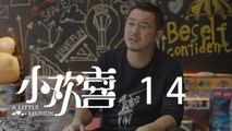 小歡喜 14  A Little Reunion 14(黃磊、海清、陶虹等主演)