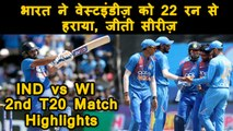 India vs West Indies 2nd T20l: India beat West Indies by 22 runs and T20 series | वनइंडिया हिंदी