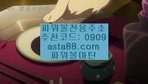 ✨파워볼사이트✨파워볼게임하는법✨파워볼배팅✨파워볼롤링✨asta99.com✨추천코드 : 0909✨다리다리✨엔트리✨앤트리✨엔트리파워키노사다리✨asta88.com✨추천코드 : 0909//키노사다리밸런스작업✨밸런스온라인작업✨밸런스작업먹튀//asta99.com//토토파워볼사이트✨파워볼오프라인✨파워볼사다리//asta99.com//파워볼언더✨파워볼오버✨파워볼홀✨파워볼짝✨파워볼주소//asta99.com//동행✨동행파워볼✨자동배팅✨자동프로그램//asta99.com//토토