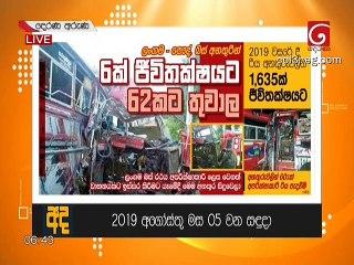 Derana Aruna 05-08-2019