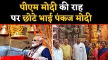 PM Narendra Modi की राह पर छोटे भाई Pankaj Modi, जानें ऐसा क्या किया   वनइंडिया हिंदी