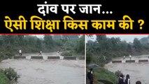 Betul के Bhimpur में जान पर खेलकर School जाते Students,देखें Video   Madhya Pradesh   वनइंडिया हिंदी