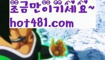 ||바카라고수||【 hot481.com】 ⋟【라이브】바카라사이트추천- ( Ε禁【 hot481 】銅) -바카라사이트추천 사설카지노 부산파라다이스 리얼바카라 카지노블로그 생방송바카라 인터넷카지노사이트추천||바카라고수||【 hot481.com】 ⋟【라이브】