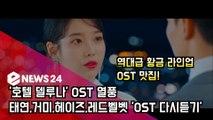 ′호텔 델루나′, 태연X거미X레드벨벳 ′명장면으로 다시보는 OST 맛집′
