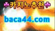 핫카지노 | 더킹카지노 | 예스카지노 | 우리카지노 | 코인카지노 #실시간카지노 #겜블시티(baca44.com) | 현지카지노바카라사이트추천【baca44.com★☆★】핫카지노 | 더킹카지노 | 예스카지노 | 우리카지노 | 코인카지노 #실시간카지노 #겜블시티(baca44.com) | 현지카지노