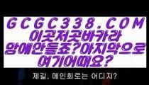 【 사설카지노돈따기 】↱우리카지노계열↲ 【 GCGC338.COM 】카지노추천 호텔카지노 카지노슬롯게임↱우리카지노계열↲【 사설카지노돈따기 】