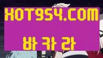 #더리프   #지효    【【 HOT954.COM 】】 마이다스카지노  #실시간바카라  #실시간카지노사이트   【【 HOT954.COM 】】 마이다스카지노 #강다니엘지효   #태풍레끼마     【【 HOT954.COM 】】 마이다스카지노 바카라 카지노사이트  온라인바카라   【【 HOT954.COM 】】 마이다스카지노  #카지노사이트주소  #실시간바카라   【【 HOT954.COM 】】마이다스카지노  #마이다스카지노추천  #실시간바카라   【【 HOT9
