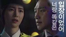 [welcome2life] EP01 , The police and lawyers have a war of nerves 웰컴2라이프 20190805
