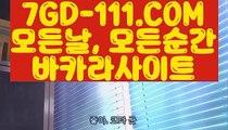 ™ 실시간카지노™ 【 7GD-111.COM 】한국카지노 필리핀모바일카지노 카지노마발이™ 실시간카지노™