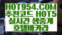 『마이다스카지노 』《카지노추천》 【 HOT954.COM 】실시간카지노사이트  실시간카지노《카지노추천》『마이다스카지노 』