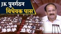 Rajya Sabha passes historic Bill to bifurcate J&K, Article 370 revoked   वनइंडिया हिंदी
