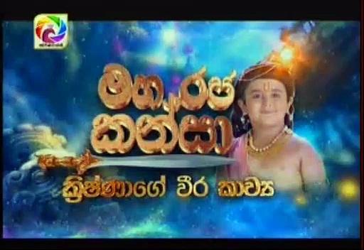 Maharaja Kansa Teledrama - 349 - 05th August 2019 Thumbnail