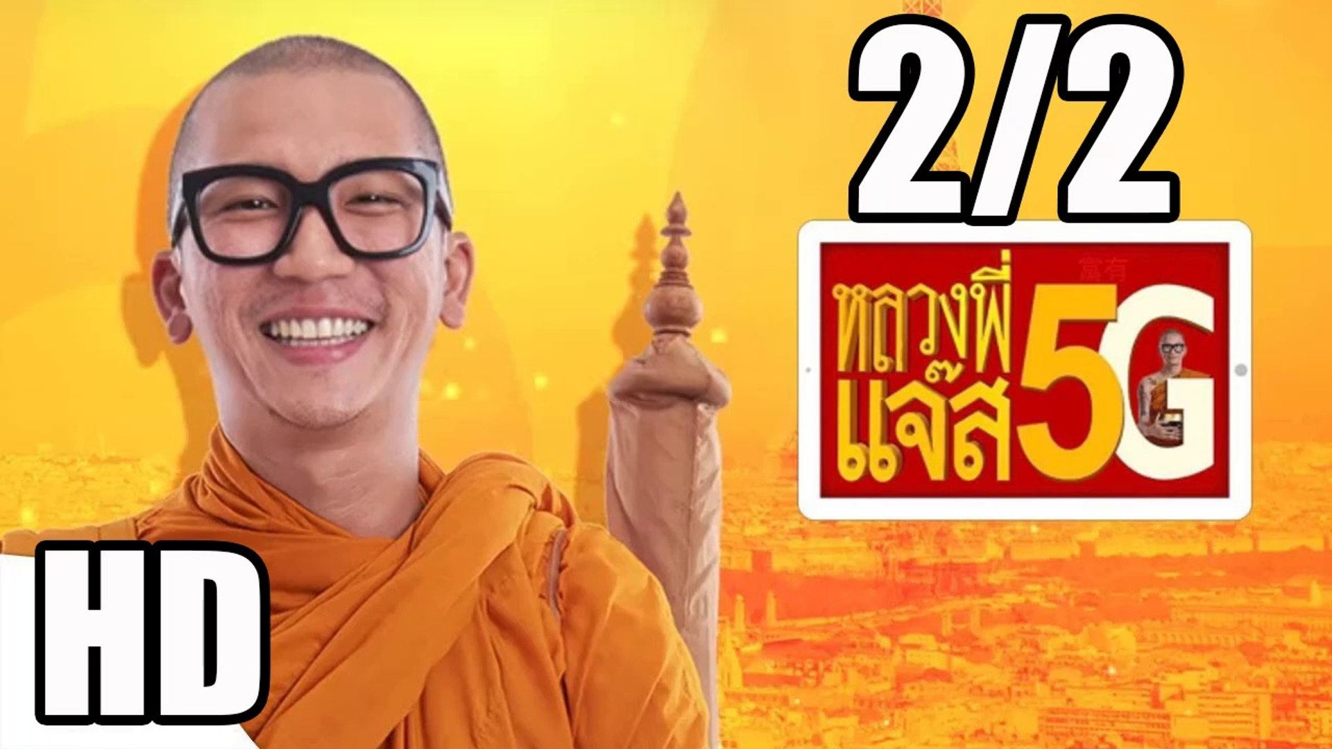 หลวงพี่เเจ๊ส 5G - Luang Pee Jazz 5G (2018) (2/2)